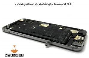 ۸ روش ساده برای تشخیص خرابی باتری موبایل
