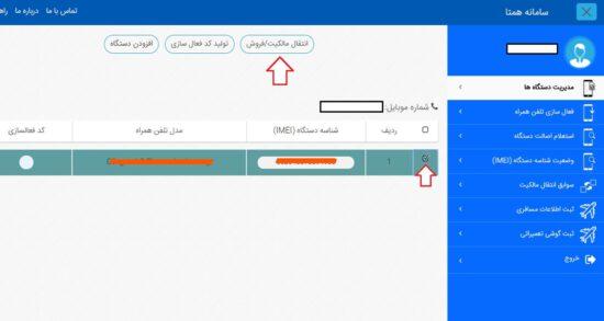 روشهای انتقال مالکیت تلفن همراه