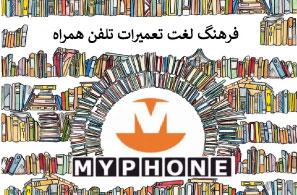فرهنگ لغات و اصطلاحات تلفن همراه