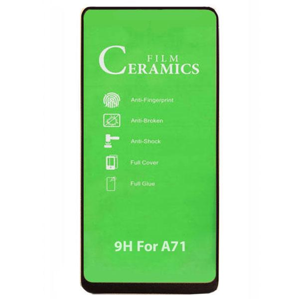 گلس گوشی موبایل سامسونگ SAMSUNG A71 / A715